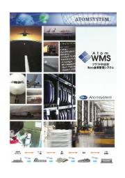 クラウド対応型 Web倉庫管理システム『Atom WMS』 表紙画像