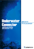 水中コネクタ ダイジェストカタログ 表紙画像