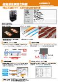 超音波金属接合装置『UB5000LS』
