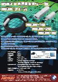 USB3.0 高速延長光ケーブル「HU3Hシリーズ」 表紙画像