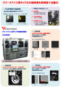 パワーデバイス用チップ外観検査装置 表紙画像