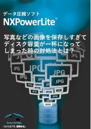 【NXPowerLite】写真などの画像を保存しすぎてディスク容量が一杯になってしまった時の対処法とは? 表紙画像