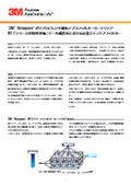 ポリプロピレン不織布デプスフィルターカートリッジ『NT-Tシリーズ』特性評価:ビール醸造所における珪藻土トラップフィルター 表紙画像