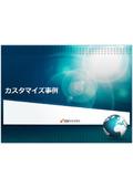 【カスタマイズ事例】海外利用対応 表紙画像