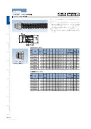 【27版】ノックアウト接続用コネクタ K2BG 表紙画像