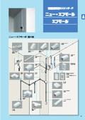 壁面配線保護 ニュー・エフモール/エフモール
