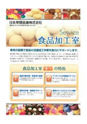 『食品流通加工サービス』 表紙画像