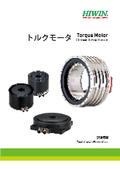 【DDモータ/トルクモータ】技術情報 表紙画像