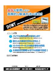 配管工事 「凍結工法(建物)」不断水凍結工法の画期的な解凍方法! 表紙画像