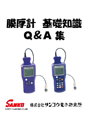 膜厚計 基礎知識 Q&A集 表紙画像