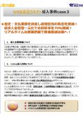短期工期向け工事原価管理システム「Web建設コネクト」導入事例 -Case3- 表紙画像