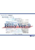 おかげさまで150社以上の企業にご導入頂いているビルメンシステム|ビルメンテナンス業様向け基幹システム「Billy Ver.9」 表紙画像