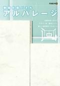 樹脂化粧パネル 「アルパレージ」 表紙画像