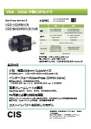 CIS 小型CoaXPressカメラシリーズ 表紙画像