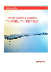 Thermo Scientific Nalgene フッ素樹脂・フッ素加工製品 表紙画像