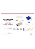 【測定事例集】電子部品・材料関連:光学式 3D表面形状測定『 MarSurf CL』 表紙画像