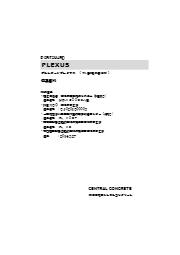 ポルトガードプレクサス(けい酸塩系含浸材)技術資料 表紙画像
