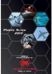 最新版『プラスチックねじ・ばね 総合カタログ』 ※無料進呈中 表紙画像