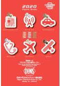 最新版『プラスチックねじ・ばね 総合カタログ』 ※無料進呈中