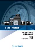 【個別:減速機】PH・PHQ・PHV型 遊星歯車減速機 表紙画像