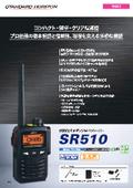 【IP68の完全防水仕様】デジタル簡易無線登録局 SR510 表紙画像