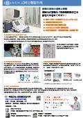 東興電機製作所 業務内容のご紹介