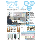 【飛沫感染対策】アクリルパーテーション 表紙画像