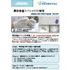 210621異物検査スペシャリスト検定カタログ.jpg