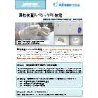 異物検査スペシャリスト検定~品質管理の現場で実用的な検査知識・技能を認定~ 表紙画像
