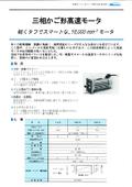 【セットメーカー必見】三相かご形高速モータ『IFLBシリーズ』