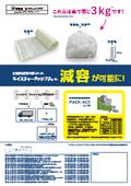 コンクリート養生の使用(脱型)後に使える気泡緩衝材「NETIS対応のプチプチ」の容積をコンパクトにする減容機械