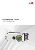 デジタルポジショナ『PositionMaster EDP300』 表紙画像