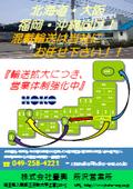 『国内搬送受付中』埼玉県から北海道・大阪・福岡・沖縄まで配送