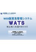 【ご提案資料】WEB版貿易管理システム『WATS』 表紙画像