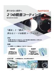 【カタログ】コーティング材『防曇コーティング』 表紙画像