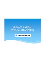 奥住容器株式会社『デザイン・加飾のご案内』 表紙画像