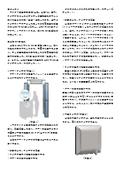 【技術者向け資料】最薄部1.8mm!UHF帯RFIDシートアンテナ