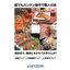 【カタログ】『傾斜タンクシリーズ』 表紙画像