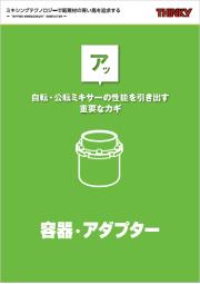 容器・アダプター カタログ 表紙画像