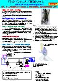 FS式マイクロスプレーガン  表紙画像