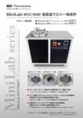 【MiniLab-WCF/WMF 超高温ウエハー焼成炉】Max2200℃ 表紙画像