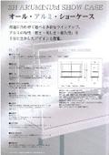 製品別カタログ 3Hショーケース 表紙画像
