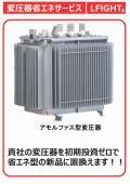 アモルファス変圧器を初期投資ゼロで設置!!(LFiGHT)