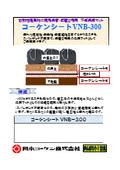 【事例】コーケンシート VNB-300 表紙画像
