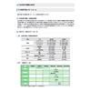 周辺情報(空調)3-2 精密空調・クリーンルーム.jpg