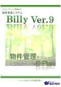 ビルメンテナンス業様向け基幹システム「Billy Ver.9」物件管理モジュール  表紙画像