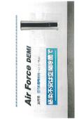 除菌ドライミスト噴霧器『Air Force DEMI』