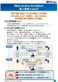 建築施工・修繕工事原価管理システム「Webアクティブアーキテクト」導入事例 -Case1- 表紙画像