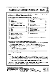 特定建築物における水質検査(平成 26 年 4 月 1 日施行) 表紙画像