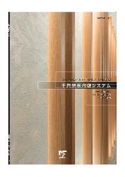 不燃部材『不燃突板内装システム』(総合) 表紙画像